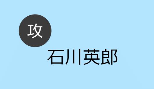 石川英郎【攻め】BLCD出演作・お相手一覧