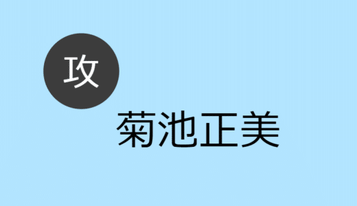 菊池正美【攻め】BLCD出演作・お相手一覧