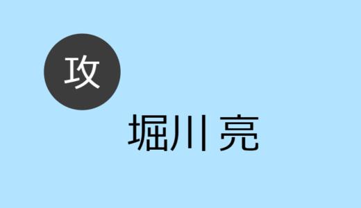 堀川亮【攻め】BLCD出演作・お相手一覧