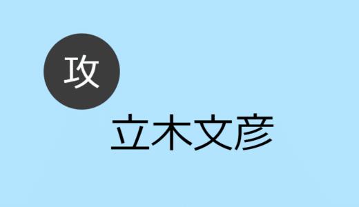 立木文彦【攻め】BLCD出演作・お相手一覧