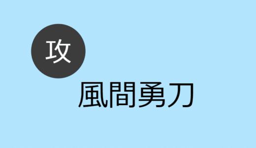 風間勇刀【攻め】BLCD出演作・お相手一覧