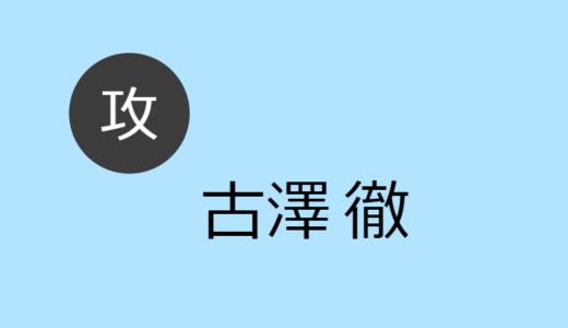 古澤徹【攻め】BLCD出演作・お相手一覧