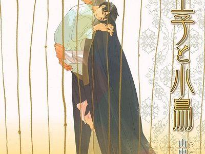 王子と小鳥