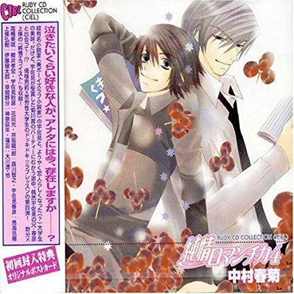 純情ロマンチカ 4