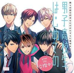 彼らの恋の行方をただひたすらに見守るCD 男子高校生、はじめての after Disc ~交際中! ~