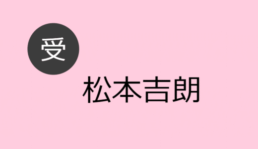 松本吉朗 受け役出演作品一覧