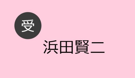 浜田賢二 受け役出演作品一覧