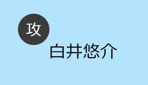 白井悠介【攻め】BLCD出演作・お相手一覧