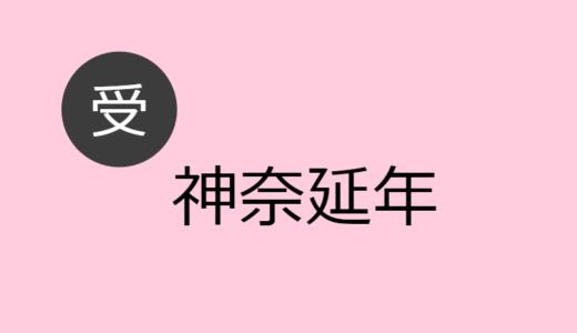 神奈延年 受け役出演作品一覧