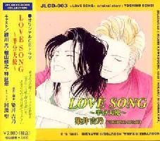 LOVE SONG ~半分天使~