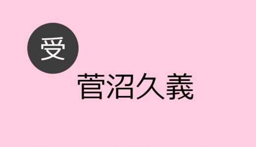 菅沼久義 受け役出演作一覧