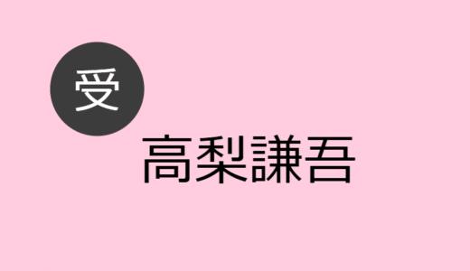 高梨謙吾 受け役出演作一覧