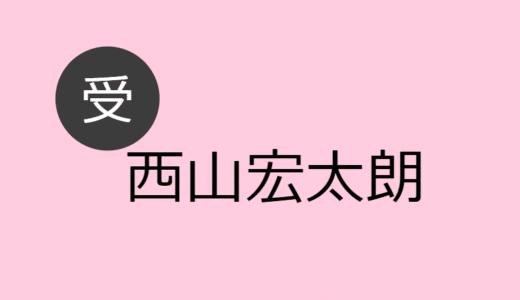 西山宏太朗【受け】BLCD出演作・お相手一覧