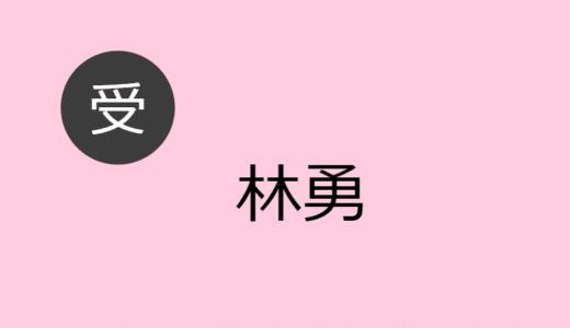 【受け】林勇 BLCD受け役出演作・お相手一覧