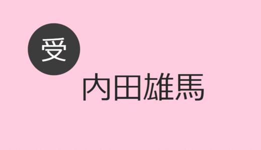 【受け】内田雄馬 BLCD受け役出演作・お相手一覧
