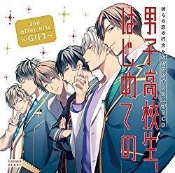 彼らの恋の行方をただひたすらに見守るCD after Disc 2nd.~GIFT~