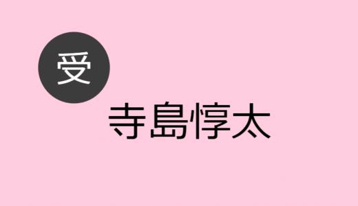 【受け】寺島惇太 BLCD受け役出演作・お相手一覧