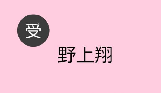 野上翔【受け】BLCD出演作・お相手一覧