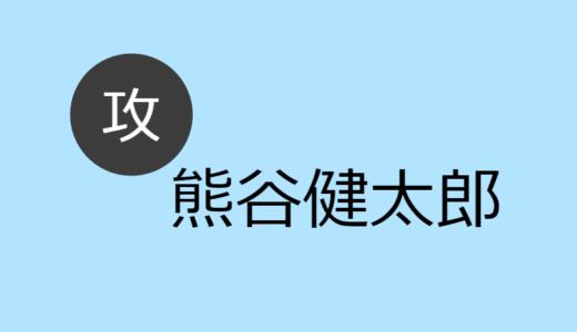 熊谷健太郎【攻め】BLCD出演作・お相手一覧