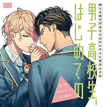 彼らの恋の行方をただひたすらに見守るCD「男子高校生、はじめての」第8弾 不釣り合いな恋の解釈