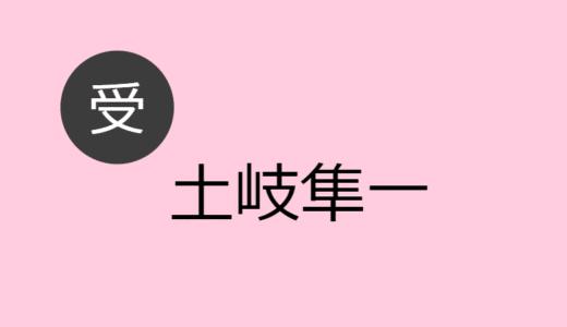 土岐隼一【受け】BLCD出演作・お相手一覧
