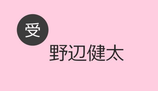 野辺健太【受け】BLCD出演作・お相手一覧