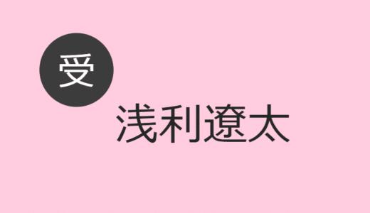 浅利遼太【受け】BLCD出演作・お相手一覧