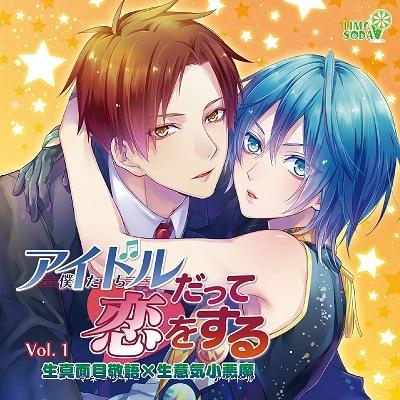 アイドルだって恋をする Vol.1