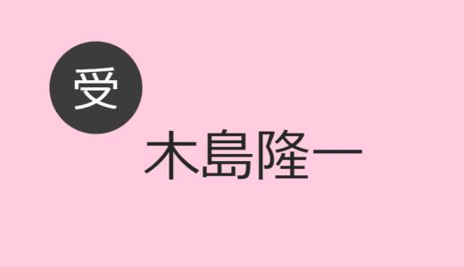 木島隆一【受け】BLCD出演作・お相手一覧