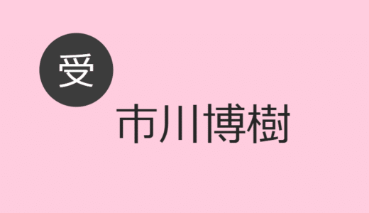 市川博樹【受け】BLCD出演作・お相手一覧
