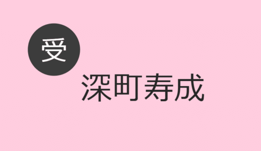 深町寿成【受け】BLCD出演作・お相手一覧