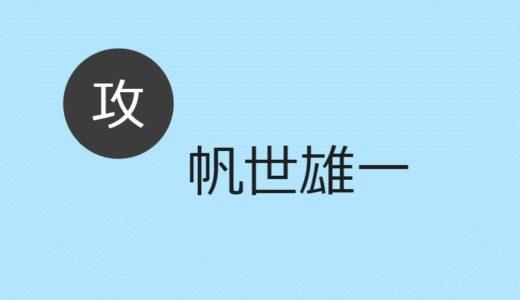 帆世雄一【攻め】BLCD出演作・お相手一覧