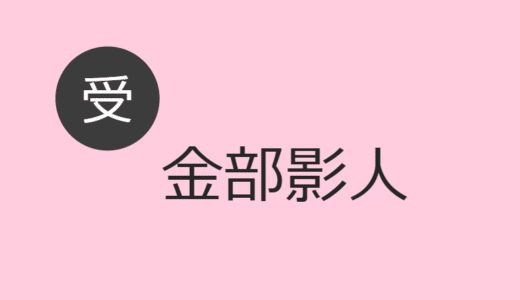 金部影人【受け】BLCD出演作・お相手一覧