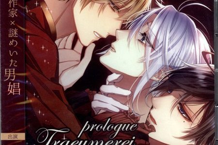 prologue Traumerei