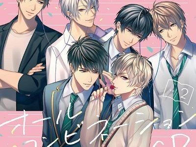 彼らの恋の行方をただひたすらに見守るCD「男子高校生、はじめての」 オールコンビネーションCD vol.2
