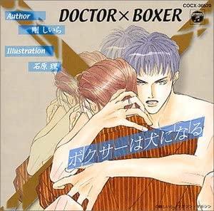 ドクター×ボクサー ボクサーは犬になる